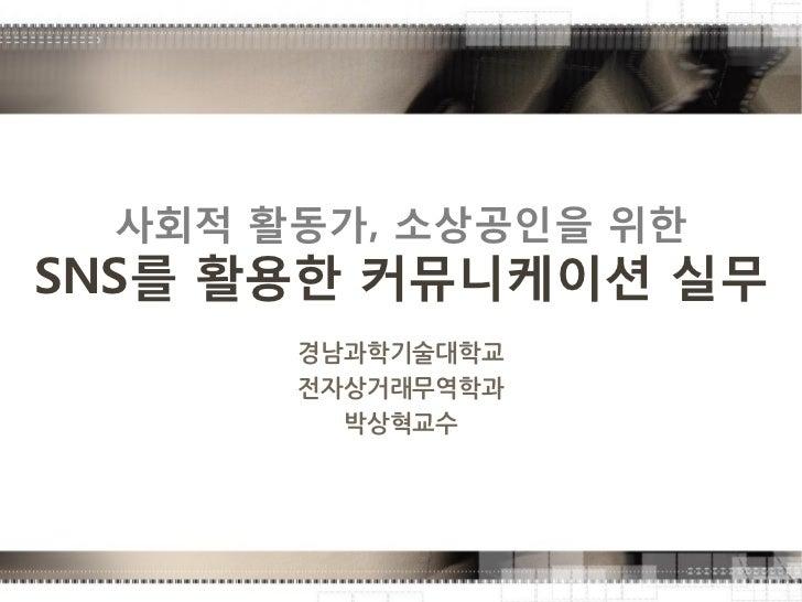 Sns (20111208)박상혁