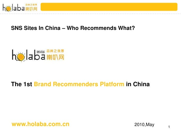 SNS Sites In China – Who Recommends What?     The 1st Brand Recommenders Platform in China     www.holaba.com.cn          ...