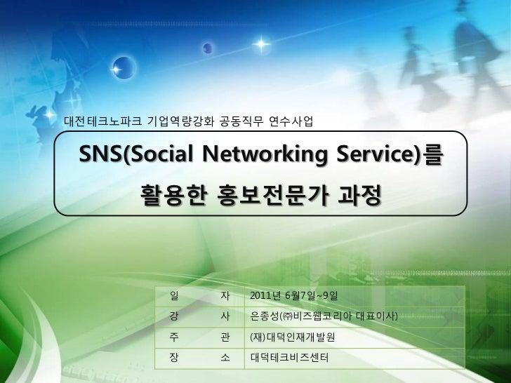 대젂테크노파크 기업역량강화 공동직무 연수사업 SNS(Social Networking Service)를       활용핚 홍보전문가 과정          읷    자   2011년 6월7읷~9읷          강    ...