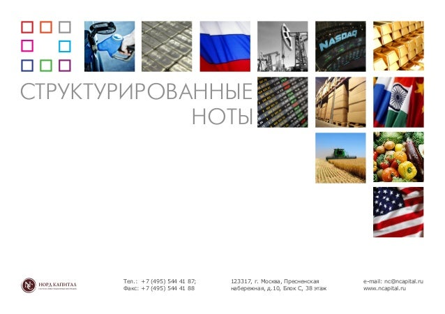 """Структурированные продукты от """"Норд-Капитал"""" 17.03.2014"""