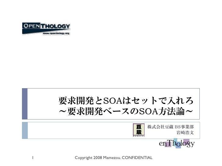 要求開発とSOAはセットで入れろ     ~要求開発ベースのSOA方法論~                                       株式会社豆蔵 BS事業部                                  ...