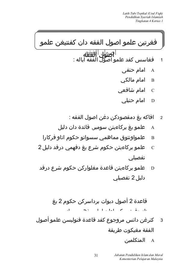 )Latih Tubi Topikal (Usul Fiqh                                      Pendidikan Syariah Islamiah                   ...