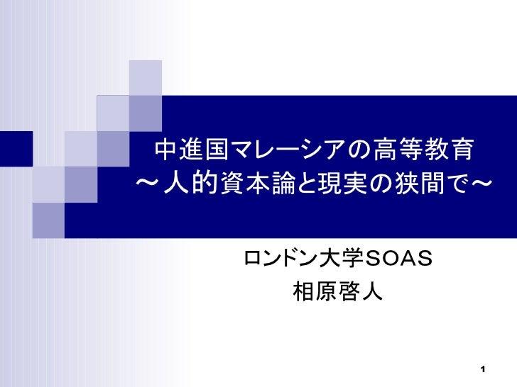 「中進国マレーシアの高等教育」( S O A S相原啓人氏)