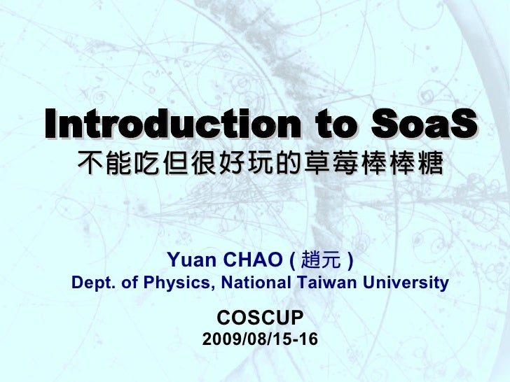 Introduction to SoaS  不能吃但很好玩的草莓棒棒糖               Yuan CHAO ( 趙元 )  Dept. of Physics, National Taiwan University          ...