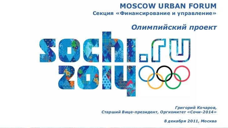 MOSCOW URBAN FORUMСекция «Финансирование и управление»              Олимпийский проект                                Григ...