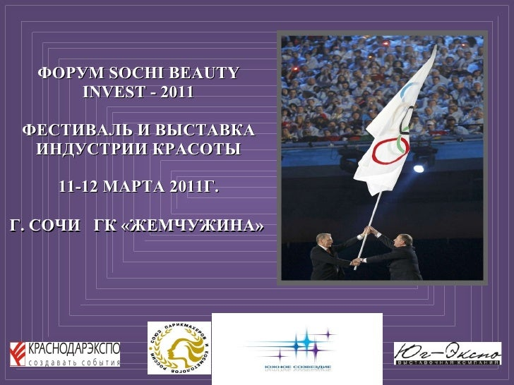 Presentation Sochi beauty invest   2011
