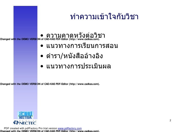 ทําความเขาใจกับวิชา                                •    ความคาดหวังตอวิชา Changed with the DEMO VERSION of CAD-KAS PDF-E...