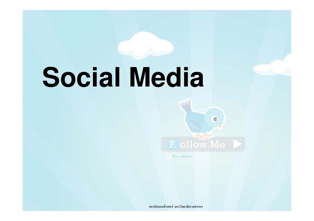 Social Media       สถาบันคอมพิวเตอร มหาวิทยาลัยรามคําแหง
