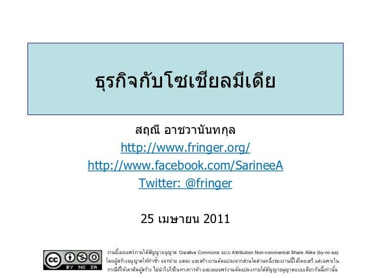 ี ธุรกิจกับโซเชยลมีเดีย         สฤณี อาชวานันทกุล      http://www.fringer.org/http://www.facebook.com/SarineeA         Twi...