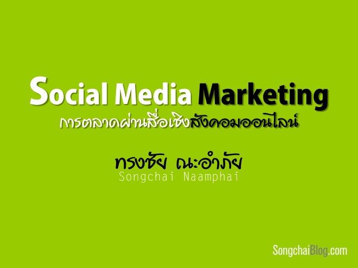 การตลาดผ่านสื่อเชิงสังคอมออนไลน์       ทรงชัย ณะอาภัย                            SongchaiBlog.com