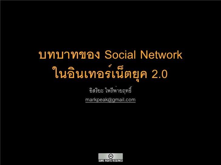 Social Network Role in Internet 2.0