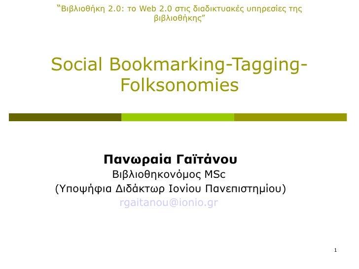 """"""" Βιβλιοθήκη 2.0: το Web 2.0 στις διαδικτυακές υπηρεσίες της βιβλιοθήκη ς """"   Social Bookmarking-Tagging-Folksonomies Πανω..."""