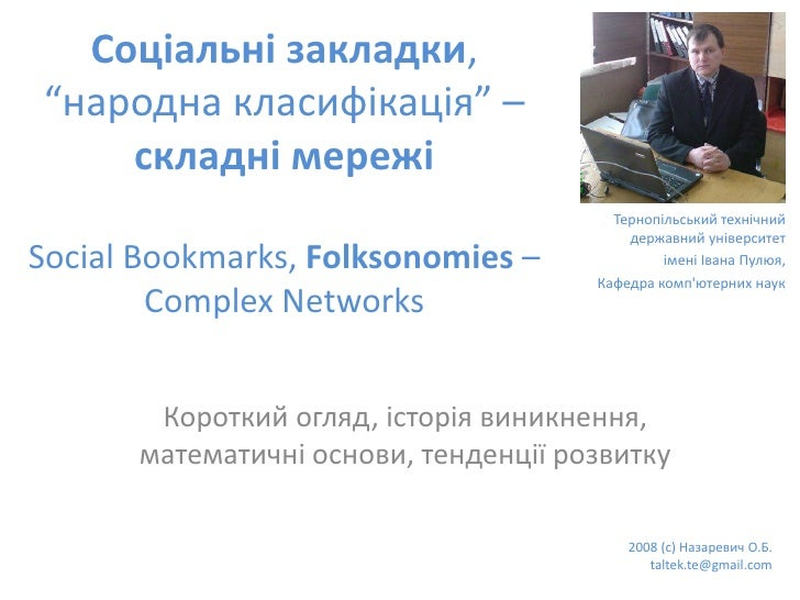Social Bookmarks, Folksonomies–Complex Networks