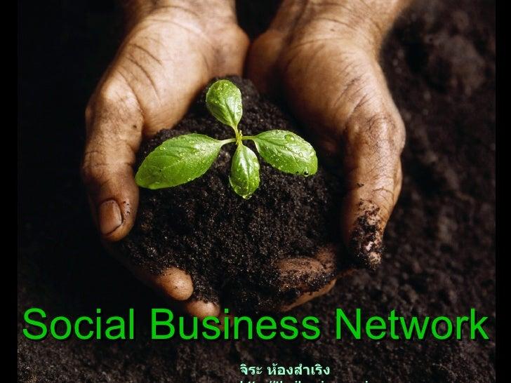 Social Business Network จิระ ห้องสำเริง   http://thaibusiness.ning.com