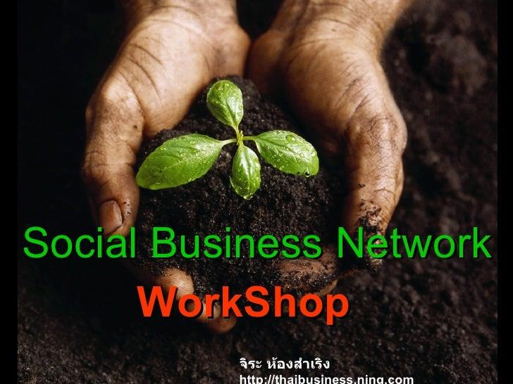 Social Business Network       WorkShop           จิระ ห้องสำำเริง