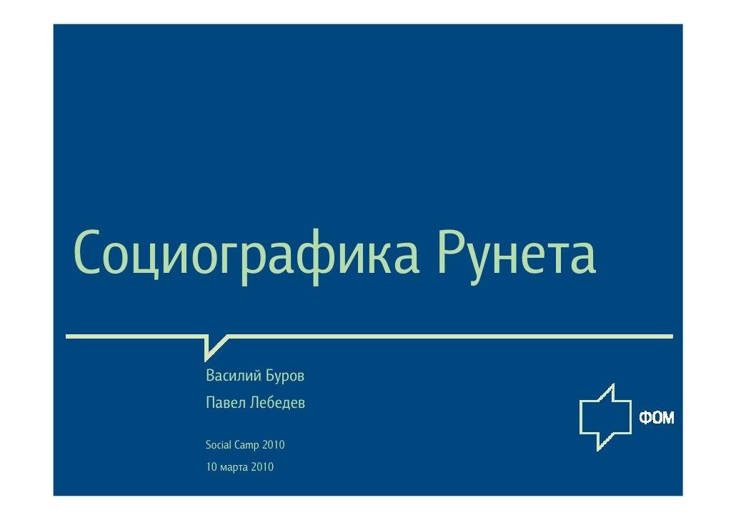 Socialgraphics russia 2009