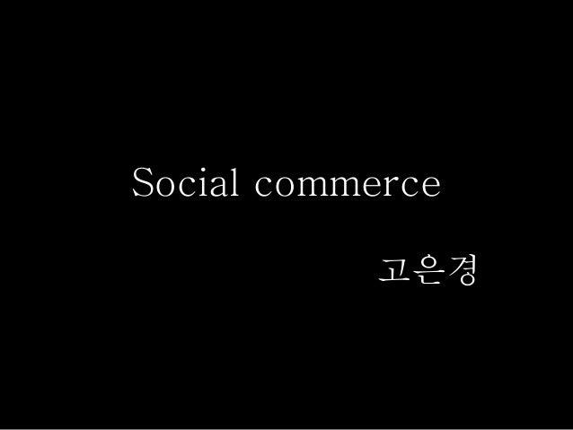 Social commerce 고은경