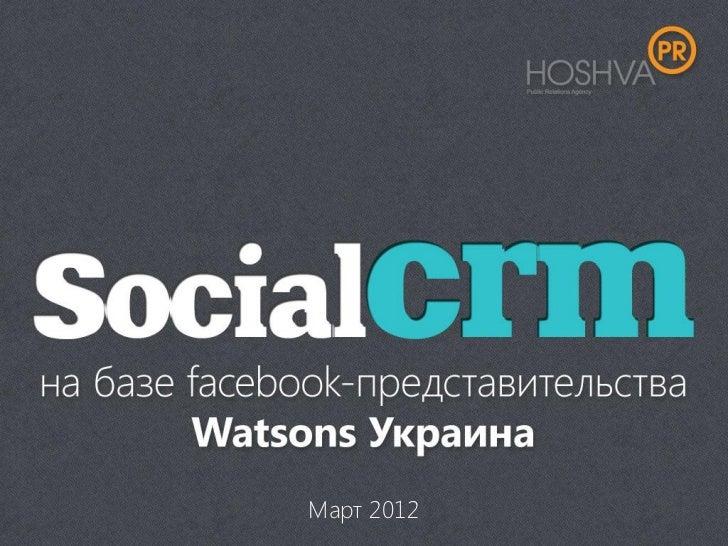 Social CRM Watsons Club + (Ru)