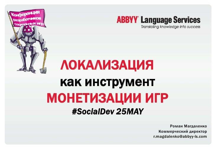 Social Dev11 Abbyy Ls