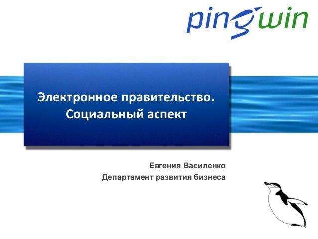 Электронное правительство.Социальный аспектЕвгения ВасиленкоДепартамент развития бизнеса