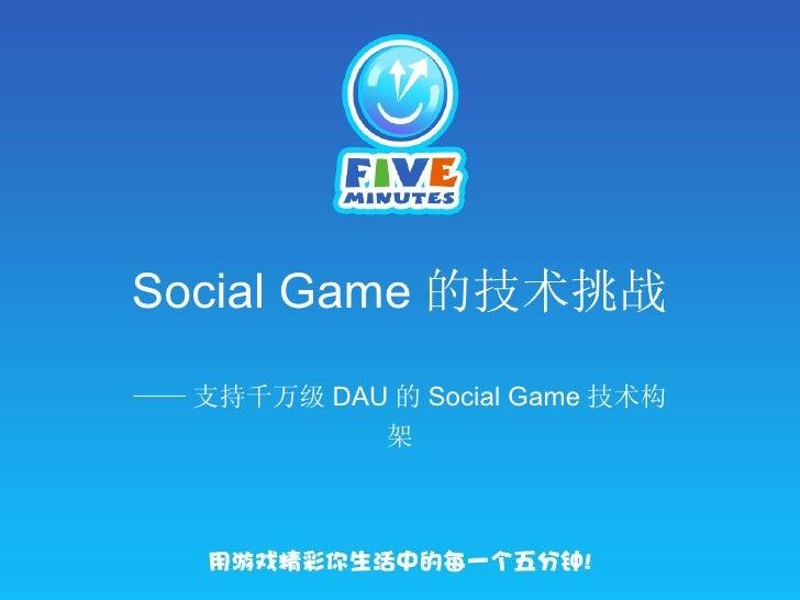 Social Game的技术挑战