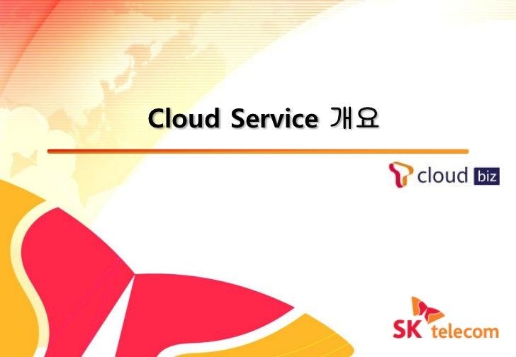 Cloud Service 개요                   1