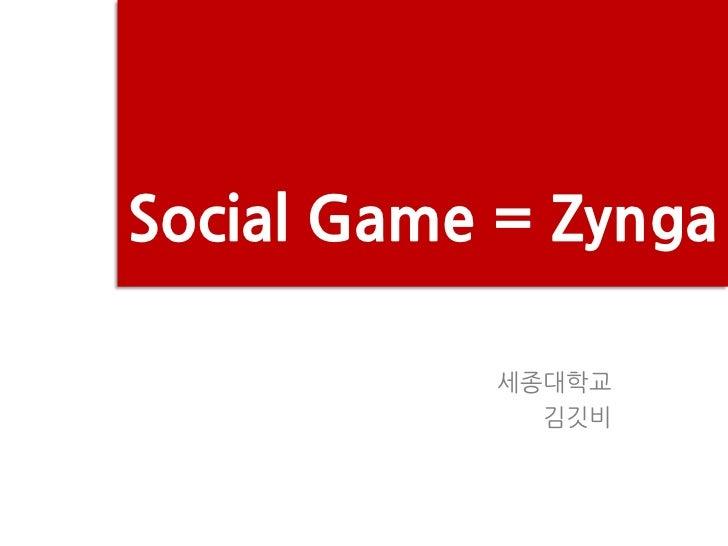 Social Game = Zynga           세종대학교             김깃비