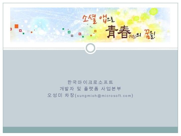 한국마이크로소프트  개발자 및 플랫폼 사업본부오성미 차장(su n gmi oh @mi crosof t. com )