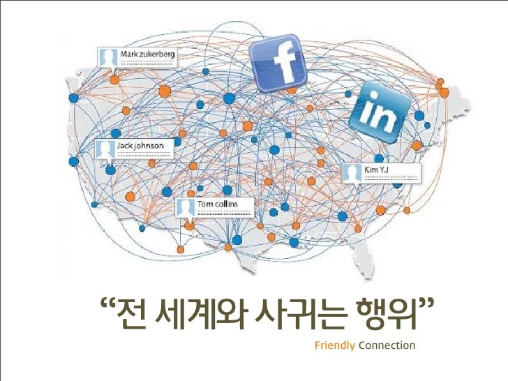 """""""전 세계와 사귀는 행위""""        Friendly Connection"""