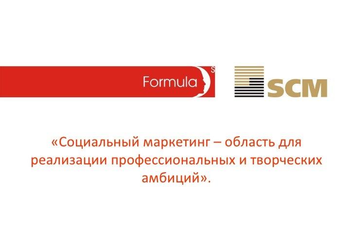 «Социальный маркетинг   – область для реализации профессиональных и творческих амбиций».