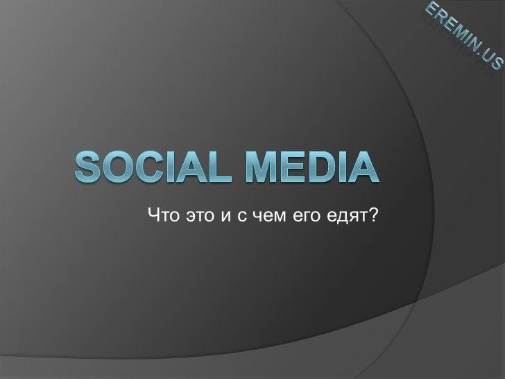 Eremin.us<br />Social media<br />Что это и с чем его едят?<br />
