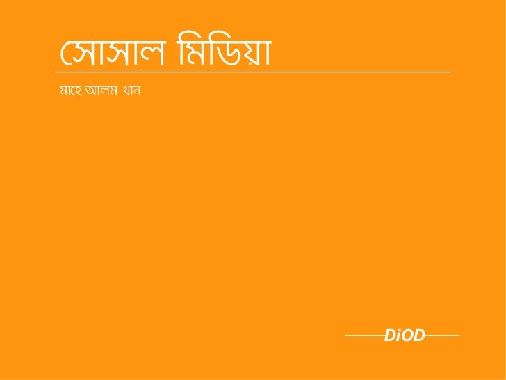 DiOD সোসাল মিডিয়া মাহে আলম খান