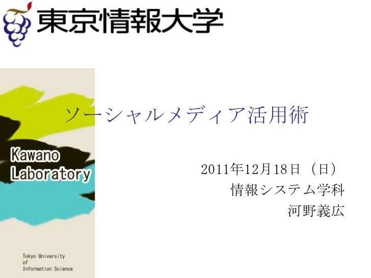 ソーシャルメディア活用術20111218