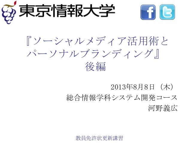 ソーシャルメディア活用術とパーソナルブランディング(後編)20130808