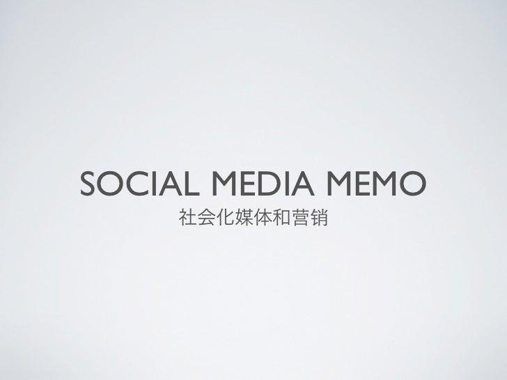 SOCIAL MEDIA MEMO