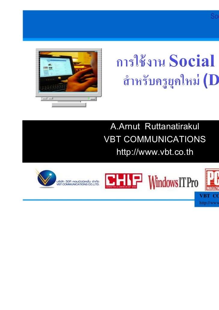 Social Network for Teacher A.Arnut RuttanatirakulVBT COMMUNICATIONS  http://www.vbt.co.th                     VBT COMMUNIC...