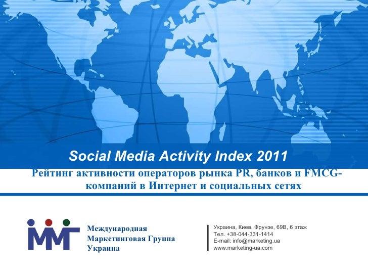 <ul><li>Рейтинг активности операторов рынка PR, банков и  FMCG- компаний  в Интернет и социальных сетях </li></ul>Междунар...