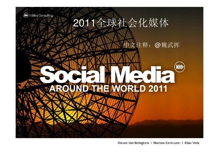 Socialmediaaroundtheworld2011