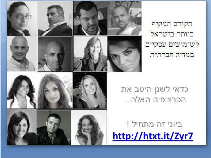 הקורס המקיף ביותר בישראל לשימושים עסקיים במדיה חברתית<br />כדאי לשנן היטב את הפרצופים האלה...<br />ביוני זה מתחיל !<br />h...