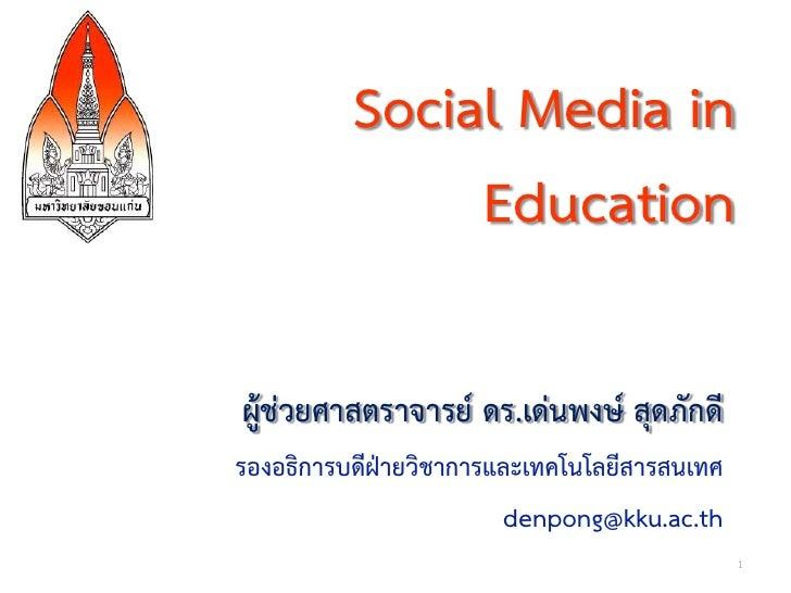 Social Media in               Educationผู้ช่วยศาสตราจารย์ ดร.เด่นพงษ์ สุดภักดีรองอธิการบดีฝ่ายวิชาการและเทคโนโลยีสารสนเทศ ...