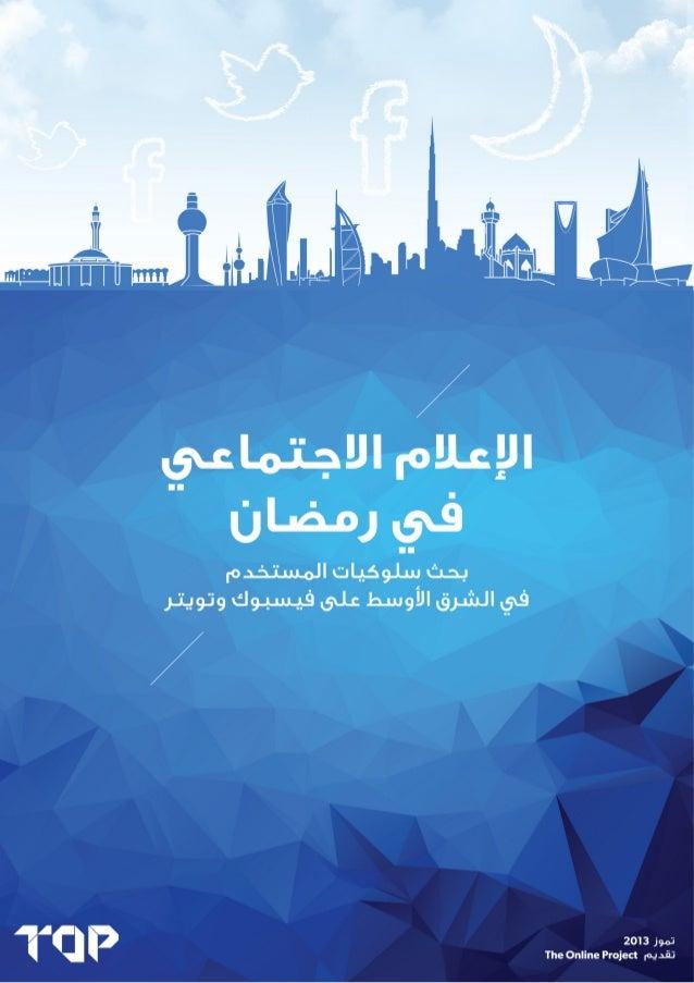 الإعلام الاجتماعي في رمضان؛ بحث سلوكيات المستخدم في الشرق الأوسط على فيسبوك وتويتر
