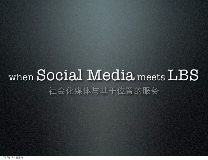 when   Social Media meets LBS