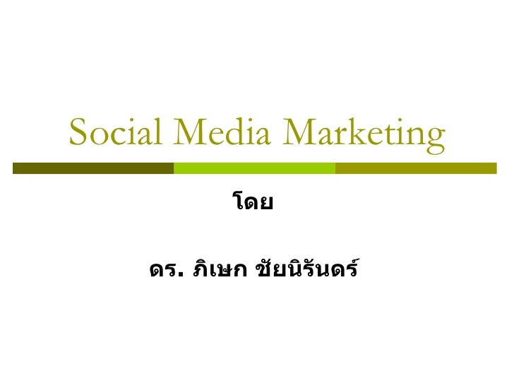 Social Media Marketing โดย  ดร .  ภิเษก ชัยนิรันดร์