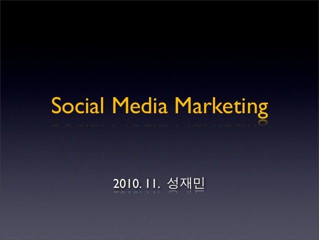 Social Media Marketing 2010. 11. 성재민