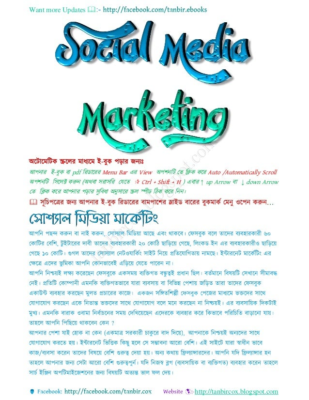 Want more Updates  http://tanbircox.blogspot.com আপনার ই−বুক বা pdf ররডাররর Menu Bar এর View অপশনরি তে রিক করর Auto /Auto...