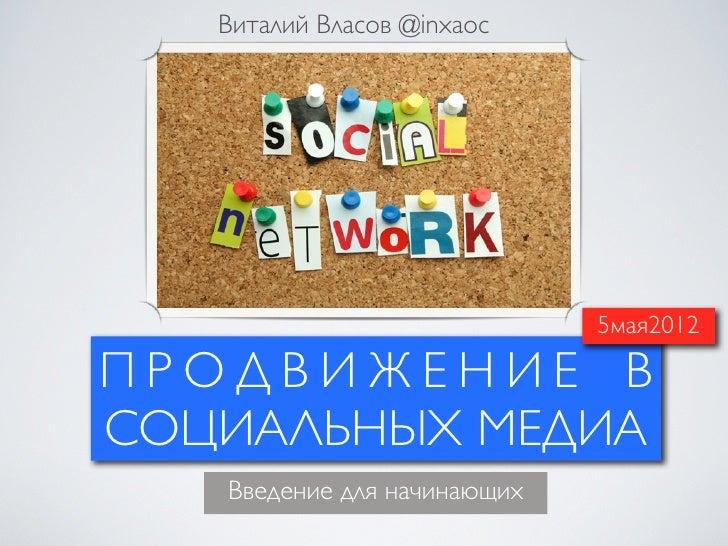Виталий Власов @inxaoc                             5мая2012ПРОДВИЖЕНИЕ ВСОЦИАЛЬНЫХ МЕДИА   Введение для начинающих