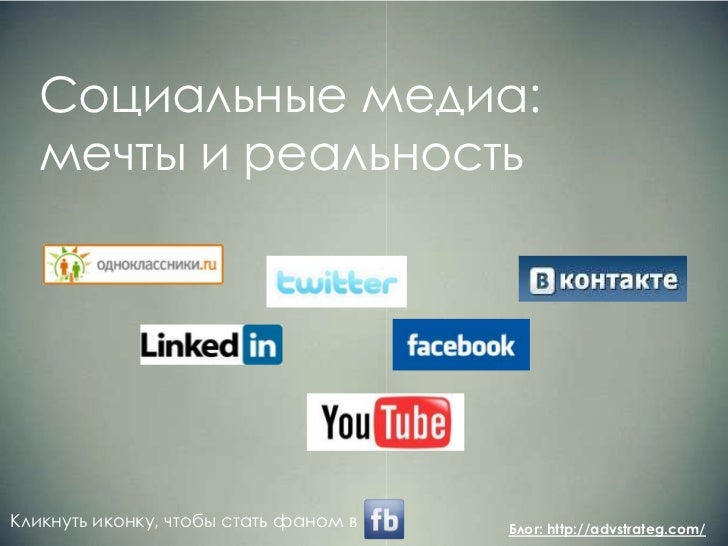Социальные медиа:<br />мечты и реальность<br />Кликнуть иконку, чтобы стать фаном в <br />Блог: http://advstrateg.com/<br />
