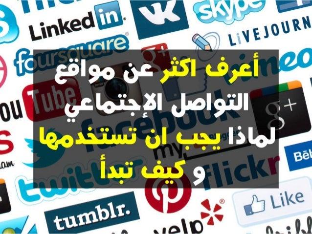 التسويق عبر مواقع التواصل الإجتماعي