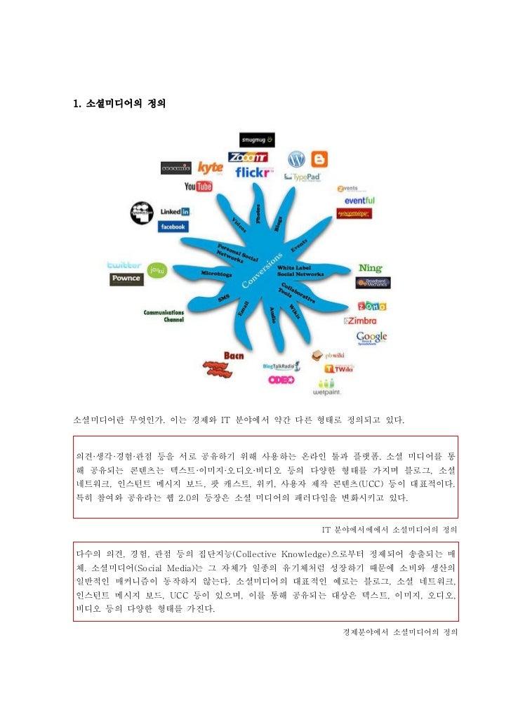 Socialmedia report