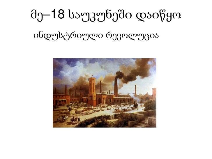 მე–18 საუკუნეში დაიწყო <br />            ინდუსტრიული რევოლუცია<br />